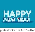 ปีใหม่,กลุ่มคน,เวกเตอร์ 46159462