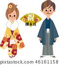 성인식 남녀 (기모노) 46161158