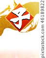 자식 년 연하장 디자인 엽서 템플릿 46189822