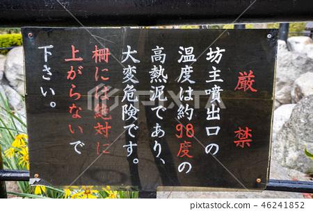 日本 溫泉 鬼石坊主地獄 oniishibozu jigoku ghost Monk hell 46241852