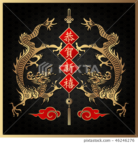 Happy Chinese new year retro relief template 46246276