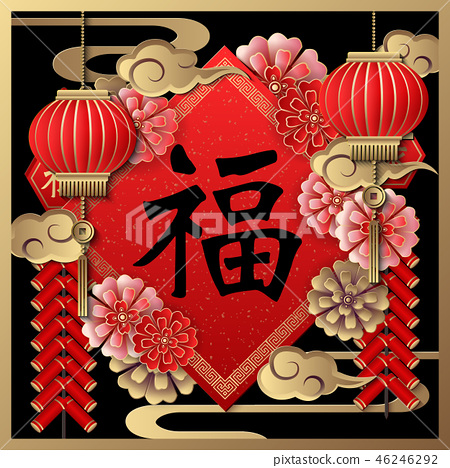 Happy Chinese new year retro relief template 46246292
