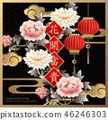 中式 中国人 中文 46246303