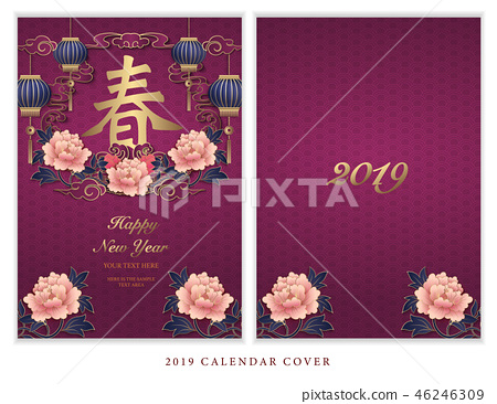 Happy Chinese new year retro relief template 46246309
