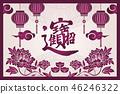 中式 中国人 中文 46246322