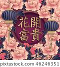 中式 中国人 中文 46246351