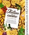 意大利面 意大利 意大利人 46254303