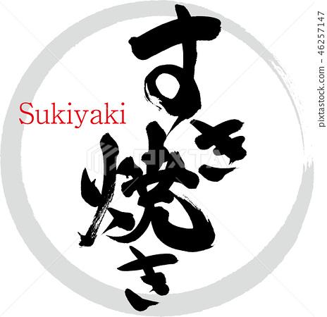 壽喜燒(書法·手寫) 46257147