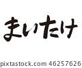 舞菇 舞茸 多葉奇果菌 46257626