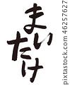 舞菇 舞茸 多葉奇果菌 46257627