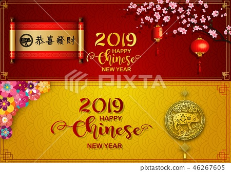 Happy Chinese New Year 2019 card. Year of the pig 46267605