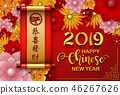 Happy Chinese New Year 2019 card. Year of the pig 46267626