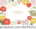 新年賀卡<椿> 46293542