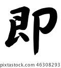 手写 书法作品 插图 46308293