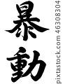 书法作品 中国汉字 日本汉字 46308304