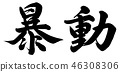 手写 书法作品 插图 46308306