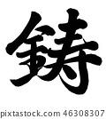手写 书法作品 插图 46308307