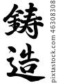 创立 手写 书法作品 46308308