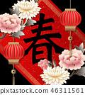 中式 中国人 中文 46311561