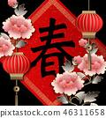 中式 中国人 中文 46311658