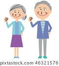คู่สามีภรรยา,ปู่ ตา,ย่า ยาย 46321576