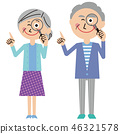 คู่สามีภรรยา,ชี้นิ้ว,แว่นขยาย 46321578
