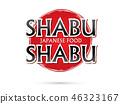 Shabu Shabu Japanese food, Font vector 46323167
