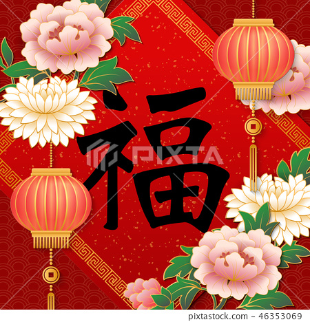 Happy Chinese new year retro relief pattern 46353069