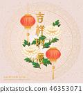 中式 中国人 中文 46353071