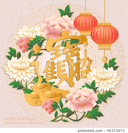 Happy Chinese new year retro relief pattern 46353072