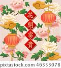 中式 中国人 中文 46353078