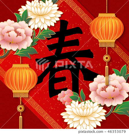 Happy Chinese new year retro relief pattern 46353079