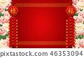 中式 中国人 中文 46353094