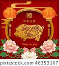 中式 中国人 中文 46353107