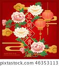 中式 中国人 中文 46353113