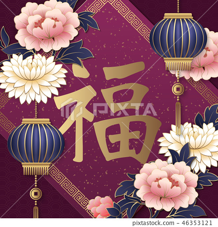 Happy Chinese new year retro relief pattern 46353121