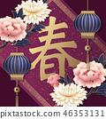 中式 中国人 中文 46353131
