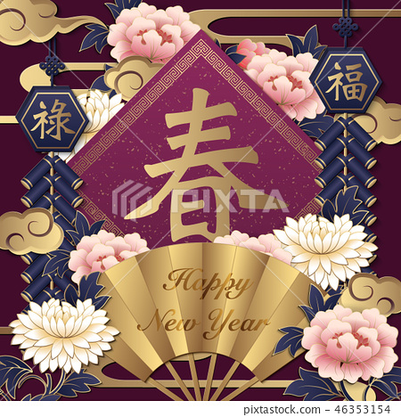 Happy Chinese new year retro relief pattern 46353154