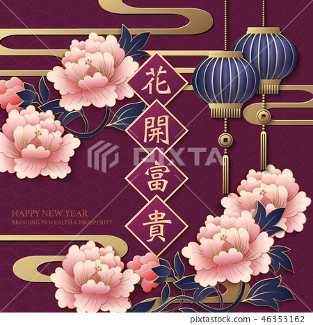 Happy Chinese new year retro relief pattern 46353162