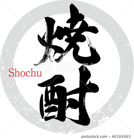 소주 Shochu (붓글씨 필기) 46384863