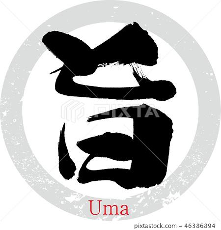 취지 · Uma (붓글씨 필기) 46386894