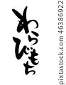 刷子字符Warabimochi食物例证 46386922