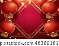 新年 春节 中国农历新年 46389181