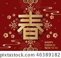 新年 春節 中國農曆新年 46389182