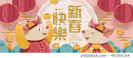 Lunar year piggy design 46389184