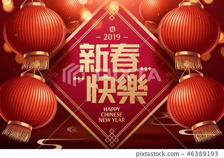 Happy Chinese New Year poster 46389193