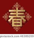 新年 春节 中国农历新年 46389209