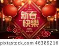 亚洲 纸灯笼 新年 46389216