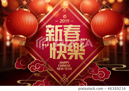 Happy Chinese New Year poster 46389216