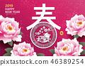 中国 瓷器 节日 46389254